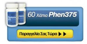phen375 agora 60