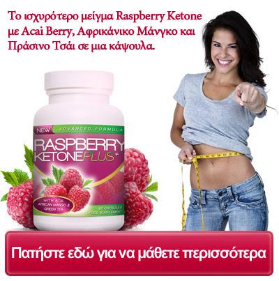 Raspberry Ketone Χάπια Αδυνατίσματος Κάψιμο Λίπους