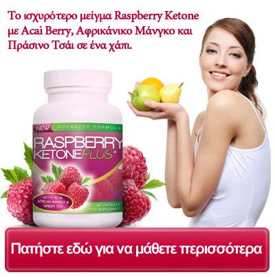 Raspberry Ketone. Αποτελέσματα, τιμή, παρενέργειες