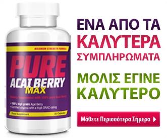 Το Pure Acai Berry Max Μόλις Έγινε Καλύτερο!