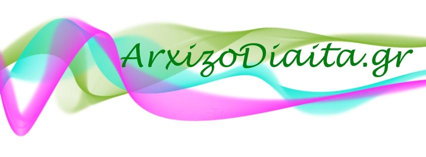 Header - Arxizodiaita.gr